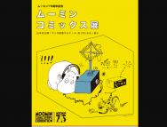 [滋賀の芸術イベント]【佐賀】ムーミン コミックス展