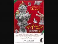[岡山の芸術イベント]マイセン動物園展