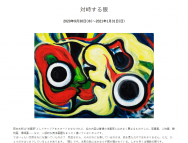 [東京の芸術イベント]対峙する眼