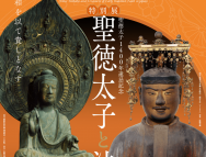[奈良の芸術イベント]【奈良】聖徳太子と法隆寺