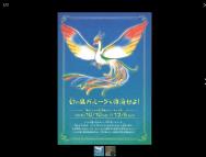 [愛知のその他イベント]幻の鳥ガルーダを復活せよ!!