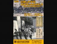 [京都の芸術イベント]【2/25-3/2】京都の中学校150年のものがたり