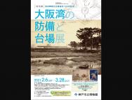 [兵庫の芸術イベント]【3/9-14】大阪湾の防備と台場展
