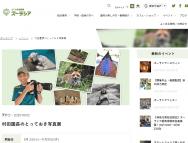 [神奈川の芸術イベント]村田園長のとっておき写真展