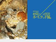 [大阪の芸術イベント]【大阪】約束のネバーランド展