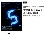 [千葉の芸術イベント]宮島達男 クロニクル 1995−2020