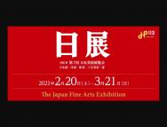 [大阪の芸術イベント]改組 新 第7回日展