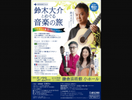[神奈川の音楽イベント]世界音楽紀行 Vol.4 鈴木大介とめぐる音楽の旅
