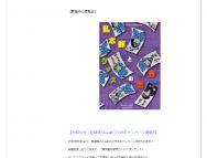 [兵庫の芸術イベント]「乱太郎とグッズの世界 その壱」