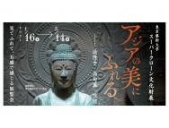 [福岡の芸術イベント]「東京藝術大学スーパークローン文化財展 アジアの美にふれる-法隆寺・高句麗・敦煌-」