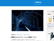 [京都のその他イベント]京都駅ビル 光のファンタジー2020