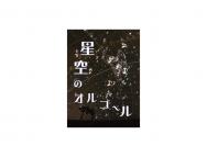 [福岡のその他イベント]星空のオルゴール