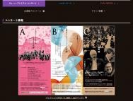 [宮城の音楽イベント]【宮城】ウィーン・プレミアム・コンサート