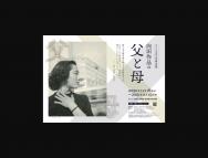 [鹿児島の芸術イベント]「向田作品の父と母」