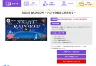 [東京のその他イベント]NIGHT RAINBOW ~ハワイの星空に癒されて~