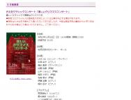 [広島の音楽イベント]楽しいクリスマスコンサート