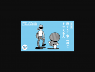 [神奈川の芸術イベント]藤子・F・不二雄とドラえもん