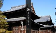 [京都のその他イベント]戦国武将ゆかりの禅寺 妙心寺「白砂青松の禅」