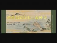 [滋賀の芸術イベント]芭蕉翁絵詞伝と義仲寺