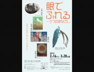 [広島の芸術イベント]眼でふれる―5つのまなざし