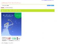 [岡山のその他イベント]12月のヨルプラネ「ほし恋ものがたり~オリオン座~」