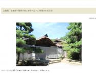 [神奈川の芸術イベント]「臨春閣―建築の美と保存の技―」