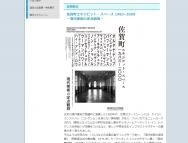 [群馬の芸術イベント]「佐賀町エキジビット・スペース 1983-2000-現代美術の定点観測-」