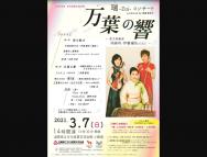 [滋賀の音楽イベント]万葉の響 瑞 -Zui- コンサート