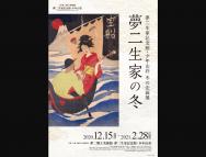 [岡山の芸術イベント]企画展 夢二生家の冬