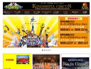 [神奈川の演劇イベント]【横浜】木下大サーカス
