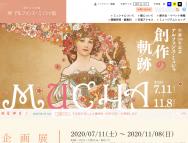 [大阪のその他イベント]生誕160年記念 アルフォンス・ミュシャ