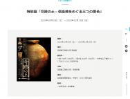 [滋賀の芸術イベント]「奇跡の土-信楽焼をめぐる三つの景色」