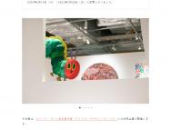 [東京の芸術イベント]「エリック・カール 遊ぶための本」