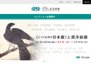 [広島の芸術イベント]〈とっておきの日本画〉と西洋絵画