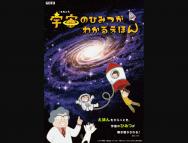 [埼玉のその他イベント]【1/30-31】宇宙のひみつがわかるえほん