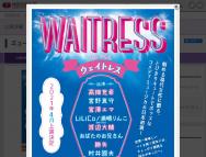 [大阪の演劇イベント]【大阪】「ミュージカル『ウェイトレス』
