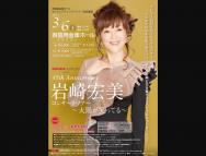 [広島の音楽イベント]aiwa KINUJO presents 45th Anniversary 岩崎宏美コンサートツアー