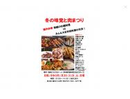 [兵庫のその他イベント]冬の味覚VS肉まつり テイクアウトイベント