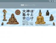 [京都の芸術イベント]ほとけと神々大集合