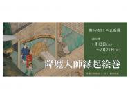 [滋賀の芸術イベント]【1/19-24】降魔大師縁起絵巻