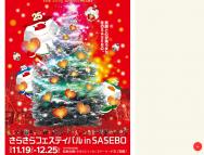 [長崎のその他イベント]『第25回 きらきらフェスティバル in SASEBO』!