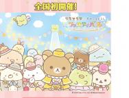 [愛知のその他イベント]リラックマ&すみっコぐらしフェスティバル