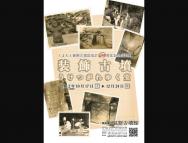 [熊本の芸術イベント]「装飾古墳、うけつがれゆく宝」