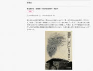 [滋賀の芸術イベント]齋藤隆×十五代吉左衞門・樂直入