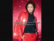 [大阪の音楽イベント]氷川きよしコンサートツアー2020