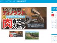 [愛知のその他イベント]デンパーク ディノランド~肉食恐竜の世界