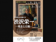 [岡山の芸術イベント]【3/2-7】「日本資本主義の父・渋沢栄一 ~理念と行動~」