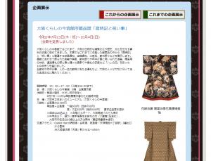 大阪くらしの今昔館所蔵品展