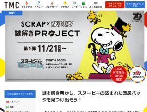 【第1弾】スヌーピーと謎解きサーカス団