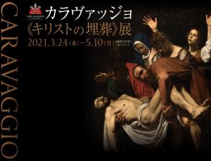 カラヴァッジョ《キリストの埋葬》展
